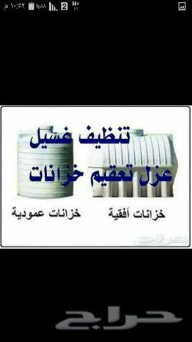 تنظيف خزانات بالمدينه المنوره