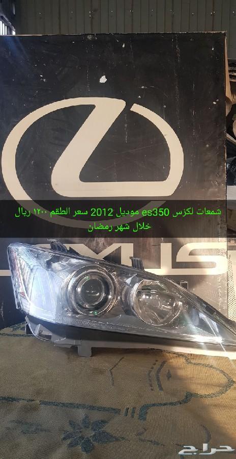 بشرى ساره عروض علي شمعات لكزسes350 2012