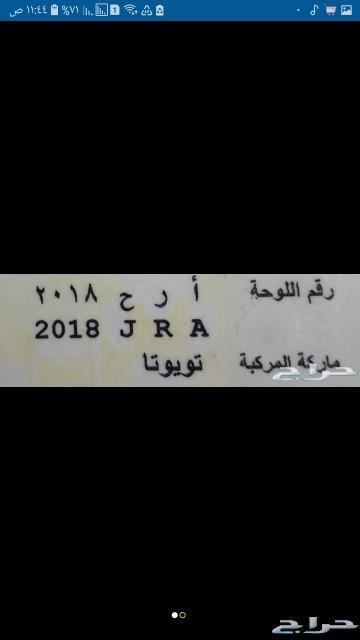 لوحه للبيع ا ر ح 2018
