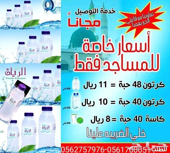 توصيل مياه الريان وسقياالمساجدالمدينة المنورة