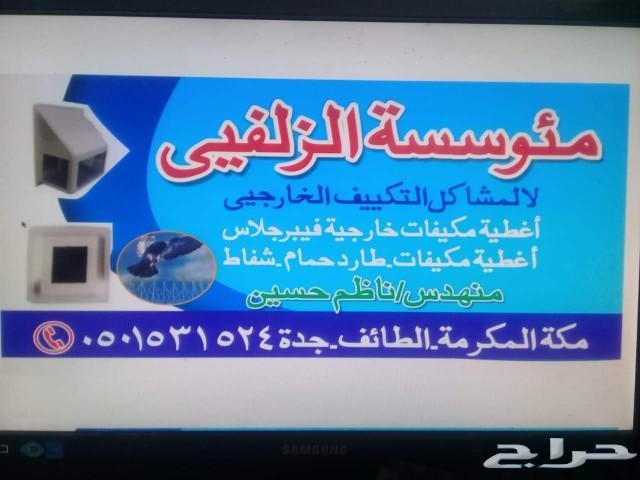 الغطاء المكيف فيبر شبك تاك طارد الحمام شفاط ح