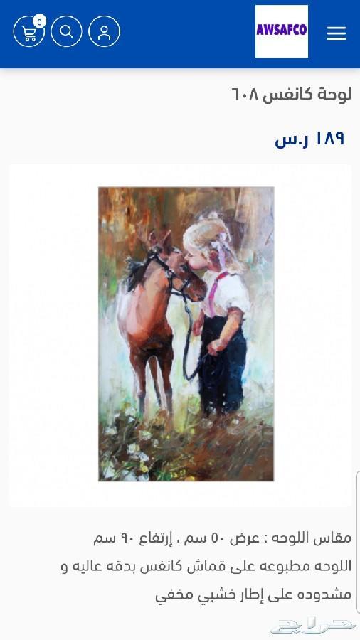 لوحات فنيه كانفس للبيع و التوصيل لجميع المدن