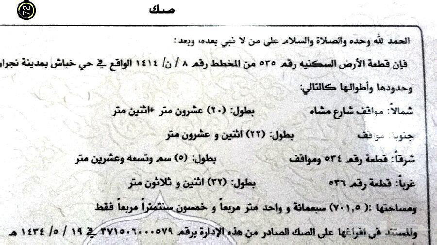 مخطط خباش نجران