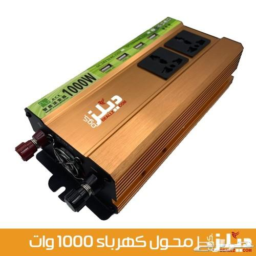 محول كهربائي 1000 واط يحول من 12 الي 220 فولت
