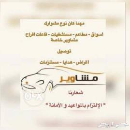 توصيل موظفات وطالبات وجامعات والصفي الرياض