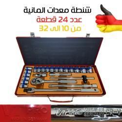 شنطه معدات المانيه 24قطعه