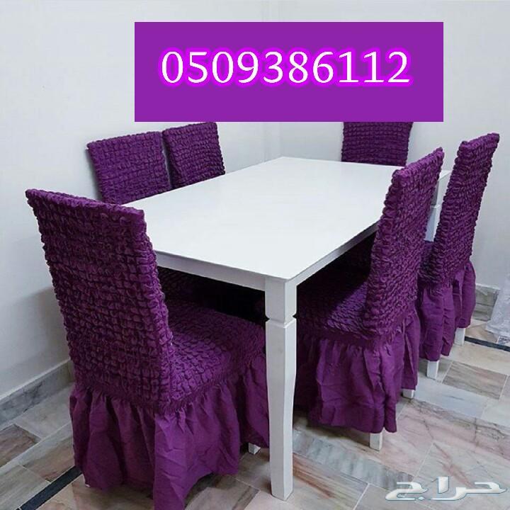تلبيسات كنب وكراسي طاولة صناعة تركيا