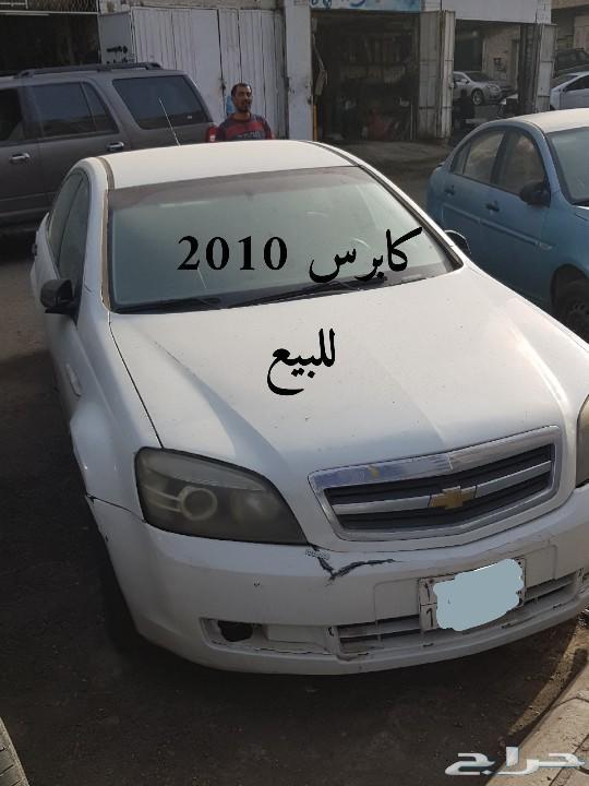 كابرس للبيع 2010