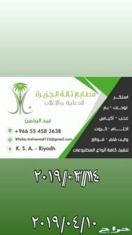 المملكه العربيه السعوديه  الرياض