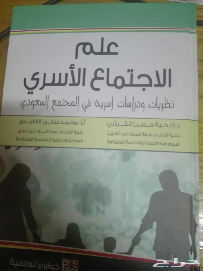 كتاب النظريات الاجتماعية