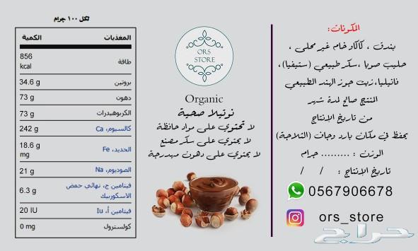 (organic)زبدة فول سوداني الكاجو ونوتيلا صحيه