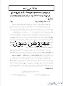 معاريض للديوان والجهات إعفاء-شكوى-دية-تجنيس