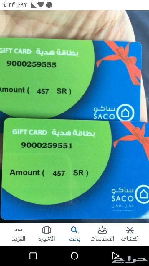 مطلوب بطاقة ساكو واكستر وجرير 0567754466