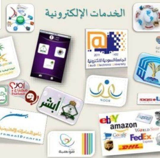 خدمات إلكترونية عامة
