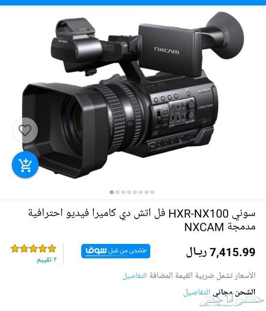 كاميرا   HXR-NX100