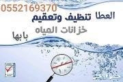 تنظيف خزانات بابها وخميس مشيط