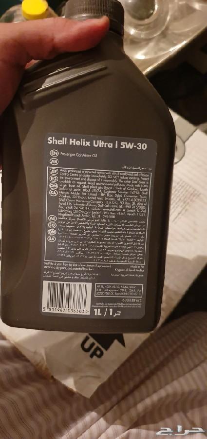 زيت شل هيلكس تخليقي كامل
