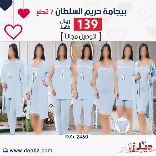 بيجامه حريم السلطان 7 قطعه