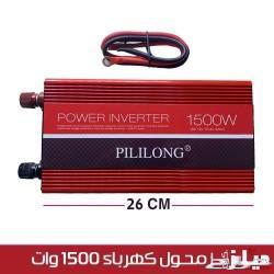 محول كهربائي 1500 واط