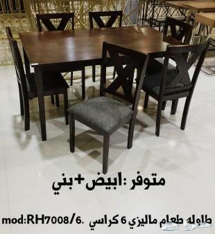 طاولات طعام خشب ماليزي أرقى موديلات جديدة