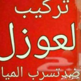 ابو عبدالله للمقاولات والاصباغ