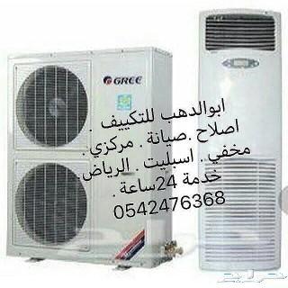 تكييفات الرياض 0542476368 اصلاح صيانة