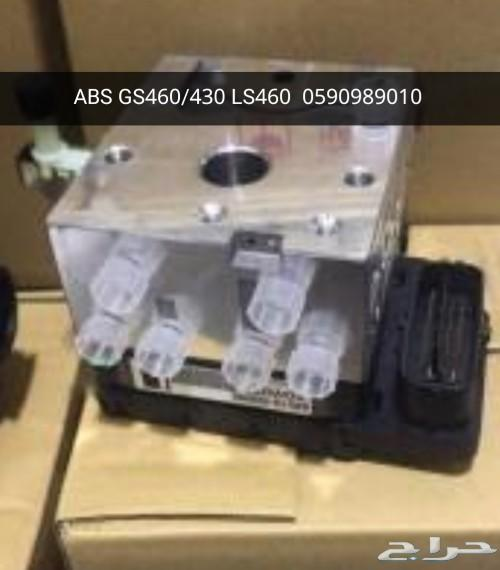 اجهزة ABS وكاله للكزس LS 460 و GS 430