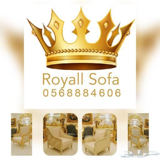 RoyallSofa اطقم كنب كلاسيكية ملكية جديدة من