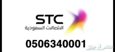 رقم للبيع STC مميز