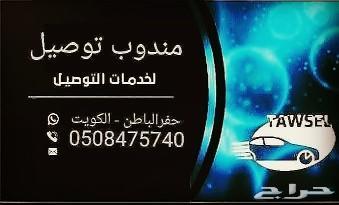 توصيل الى الكويت والعكس