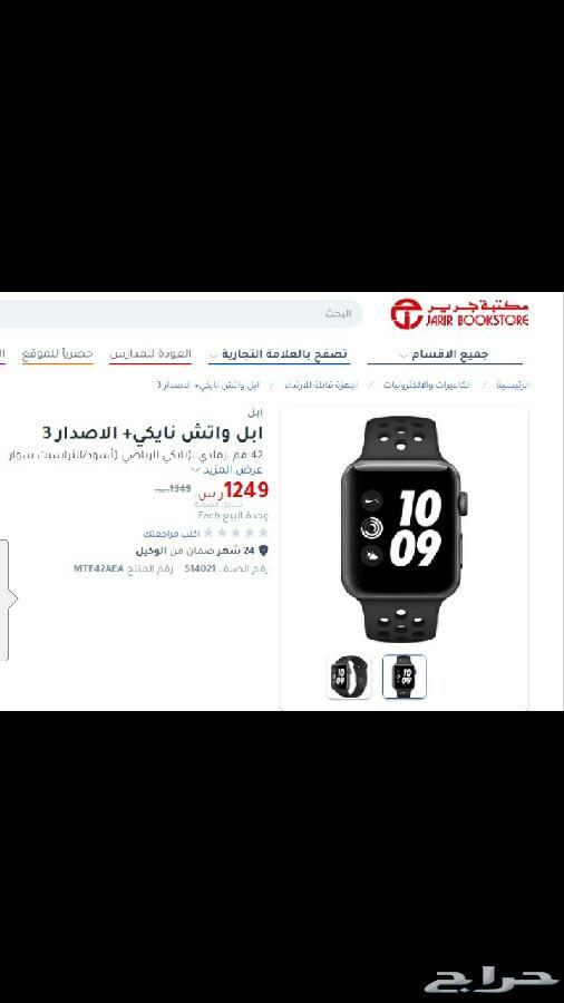 ساعة ابل واتش 3 الاصدار نايك Nike