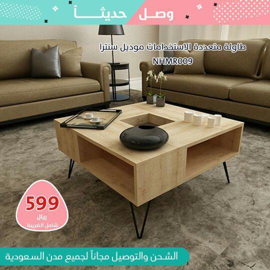 طاولات تركية أنيقة ومناسبة للبيت العصري