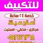 اصلاح صيانة تكييف 0542476368 الرياض