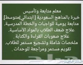 معلم تأسيس ومتابعة في خميس مشيط
