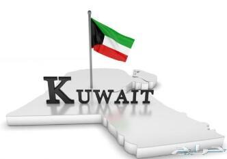 توصيل الى الكويت صد رد
