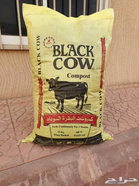 سماد عضوي البقرةالسوداء