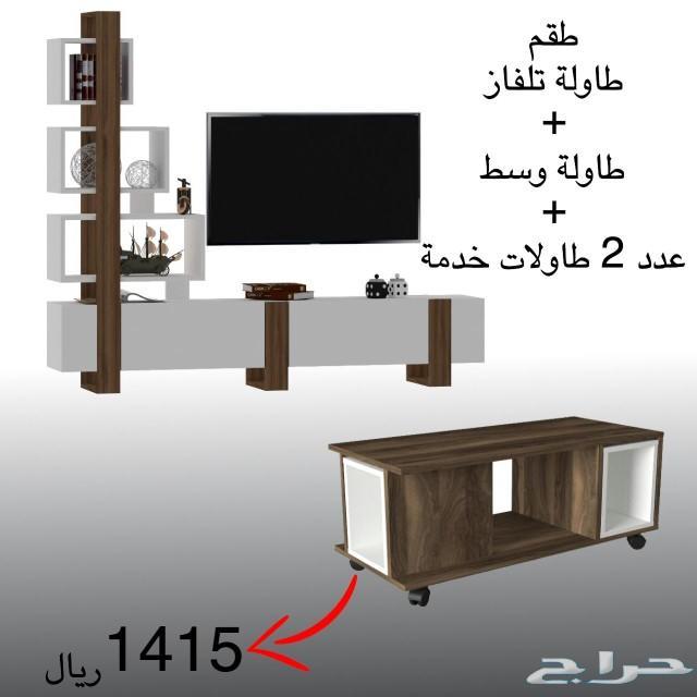 أطقم طاولات تركيه حديثه ورفوف وطاولات خدمة..