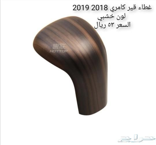 إكسسوارات كامري 2018  2019