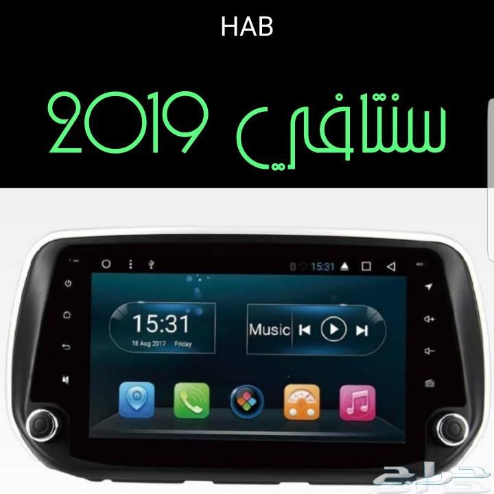 شاشة هاب سنتافي 2019-2020 من HAB