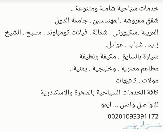 شقة مفروشة بميدان لبنان المهندسين