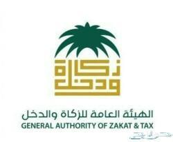خدمات الزكاة والدخل والضرائب