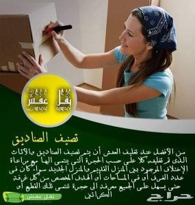 نقل عفش جده ودول الخليج