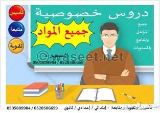 مدرس خصوصى تاسيس لجميع المرحل ذو خبره