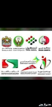 أسس شركتك في دبي والإمارات لجميع الجنسيات