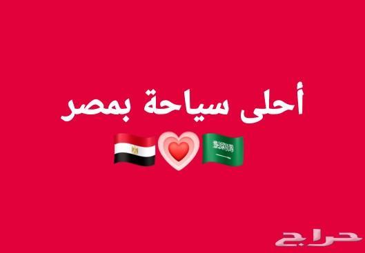 سيارة بسايق ودليل سياحى ب مصر