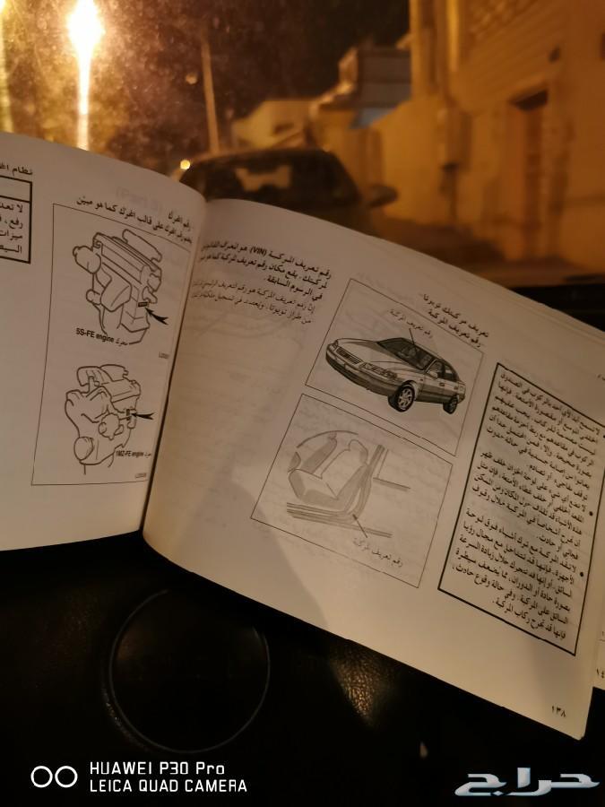 كتيب وكالة دفتر كامري 98_2002نظيف
