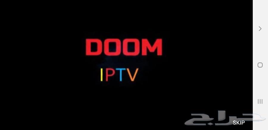 اشتراك doom iptv لاجهزة الاندرويد