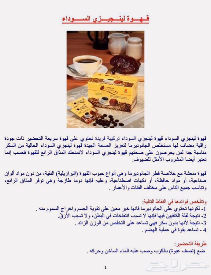 قهوةحارقةللدهون عضويةوآمنةتنزل5كيلو بشهر