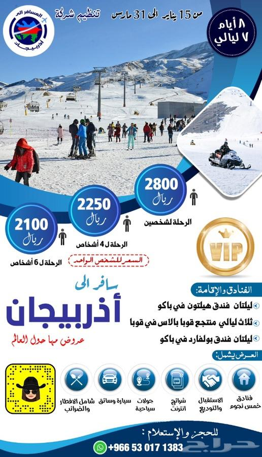 عروض حصريه ب اسعار رمزيه