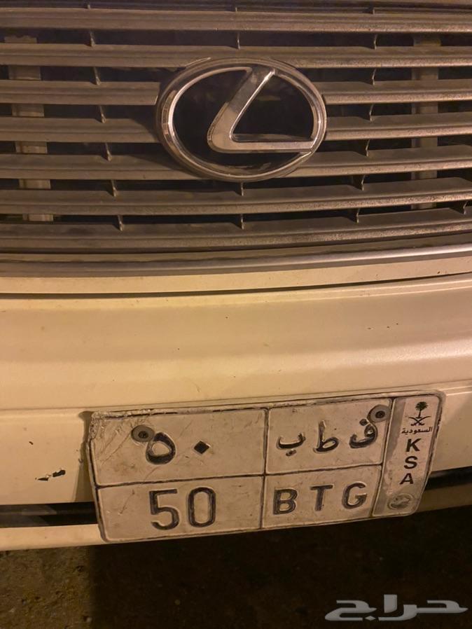 لوحة سيارة مميزة ق ط ب 50